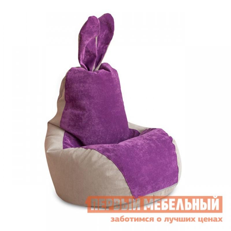 Кресло-мешок  Кресло-мешок Зайчик Серо-фиолетовый